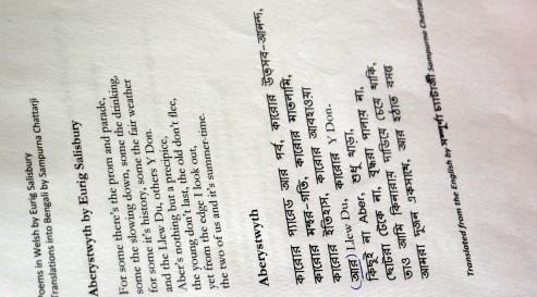S Chattarji's Bengali translation of Eurig Salisbury poem